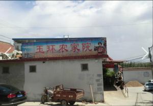 Yuhuan Rural Guesthouse Beijing
