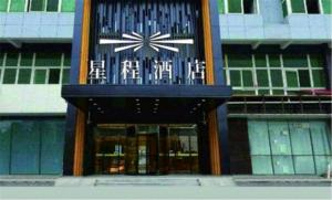 Starway Hotel Shanghai Songdong Road Food Street