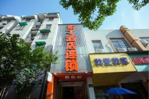 Pod Inn Hangzhou Jingfang Subway Station Branch