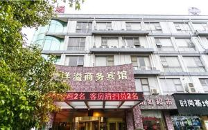 Yangyi Business Hotel