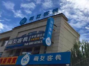 Hi Inn Beijing Yizhuang West Tianhua Road