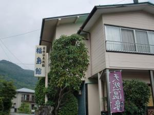 Fukushimakan