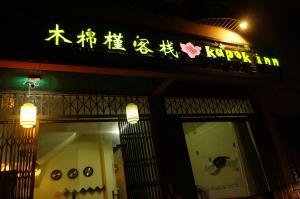 Kapok Inn
