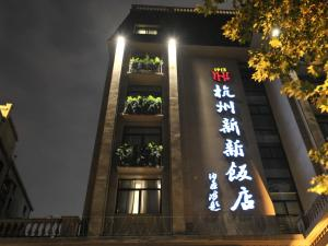 Hangzhou The New Hotel