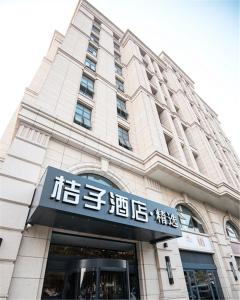 Orange Hotel Selected Qingdao Chengyang