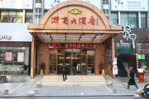 Zheshang Hotel Hangzhou