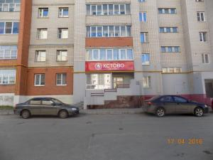 Отель Кстово, Кстово