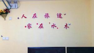 Shuimu 58 Hotel Qingdao Keji Street Huantai Road Branch