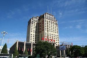 呼和浩特昭君大酒店 (Zhaojun Hotel)