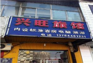 Xingwang Hotel