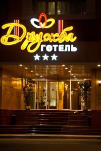 Отель Дружба - фото 6