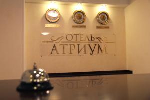 Отель Атриум - фото 13
