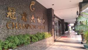 チャンピオン ホテル (Champion Hotel)