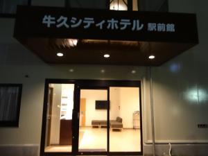 Ushiku City Hotel Ekimaekan, Отели эконом-класса  Ushiku - big - 13