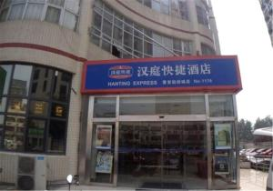 Hanting Express Shanghai Cao An Textile Market