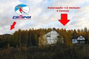 Holiday home 12 mesyatsev