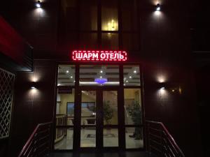 Отель Шарм - фото 12