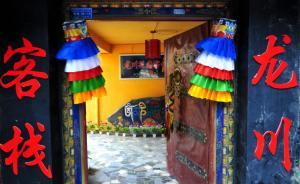 Lhasa Longchuan Garden Hostel, Affittacamere  Lhasa - big - 28