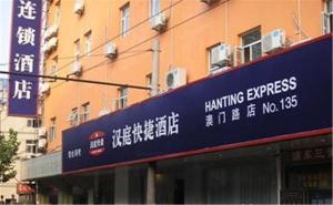 Hanting Express Shanghai Macau Road