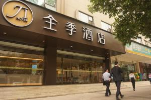 JI Hotel Chengdu Hongxing Bridge Subway Station