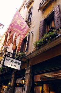 瑟瑞尼斯玛酒店 (Hotel Serenissima)