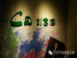 CD Creative Garden