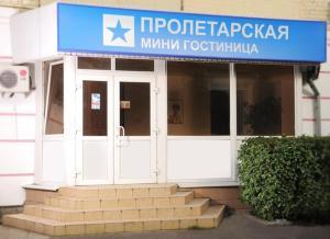 Мини-гостиница Пролетарская - фото 2