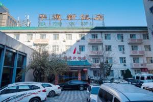 Beijing New Huatong Hotel