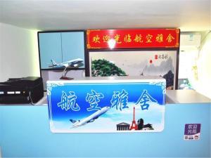 Guangzhou Hangkong Yashe
