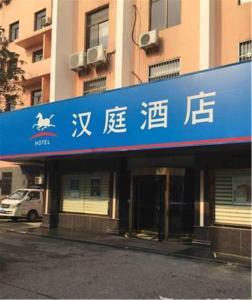 Hanting Express Shanghai Luban Road