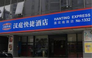Hanting Express Shanghai Meilong South Lianhua Road