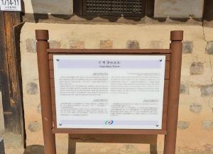 Suaedang Hanok Stay, Гостевые дома  Andong - big - 33
