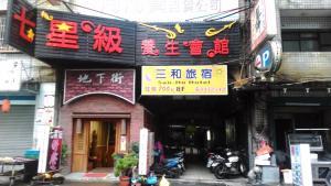 산 호 호텔 (San Ho Hotel)