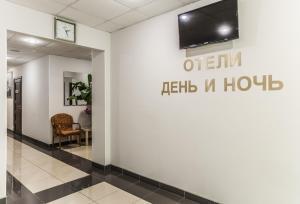 Отель День и Ночь - фото 7