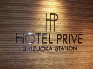 ホテルプリヴェ静岡ステーション (Hotel Prive Shizuoka Station)