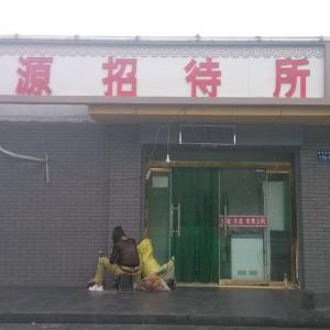 Yinchuan Jiyuan Guest House