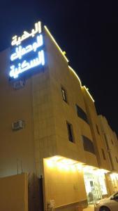 Al-Bahia Furnished Suites