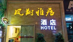 Fengxiang Yaju Hotel