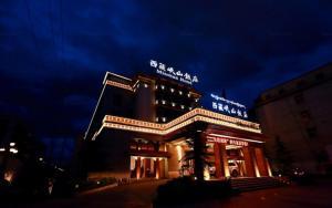 西藏岷山饭店 (Tibet Minshan Hotel)