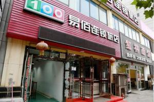 Yi Bai Chain Hotel Beijing Hospital Civil Aviation Branch