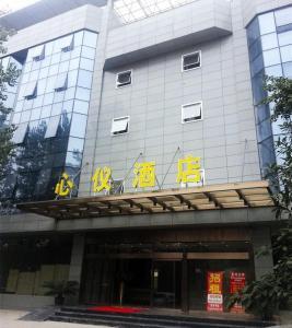 Xinyi Hotel Shuangliu Airport Branch