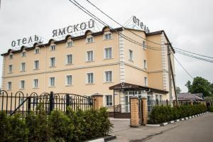 Отель Ямской - фото 1