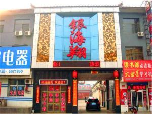 Pingyao Yinhaixiang Hotel