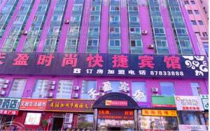 Tianying Fashion Express Hotel, Отели  Харбин - big - 13
