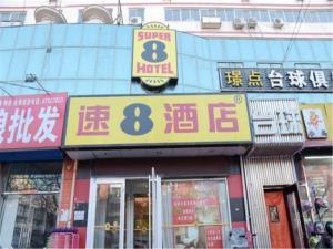 Super 8 South Railway Station Jiaomen Branch
