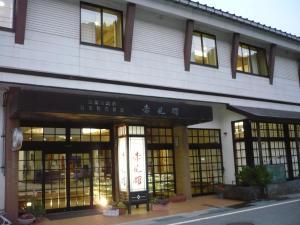 Такаока - Gokayama Onsen Akaokan