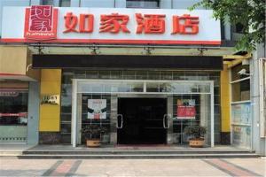 Home Inn Shanghai Beixinjin Metro Station Tianshan Road