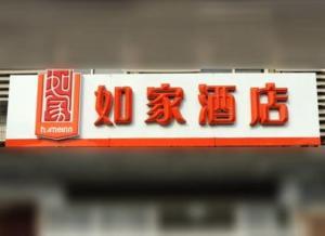 Home Inn Shanghai Shibei Industrial Park Changzhong Road Metro Station