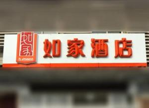 Home Inn Shanghai Zhongshan Park Metro Station