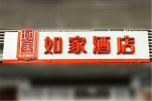 Home Inn Shanghai Jinshajiang Road and Daduhe Road Metro Station - Zhenru